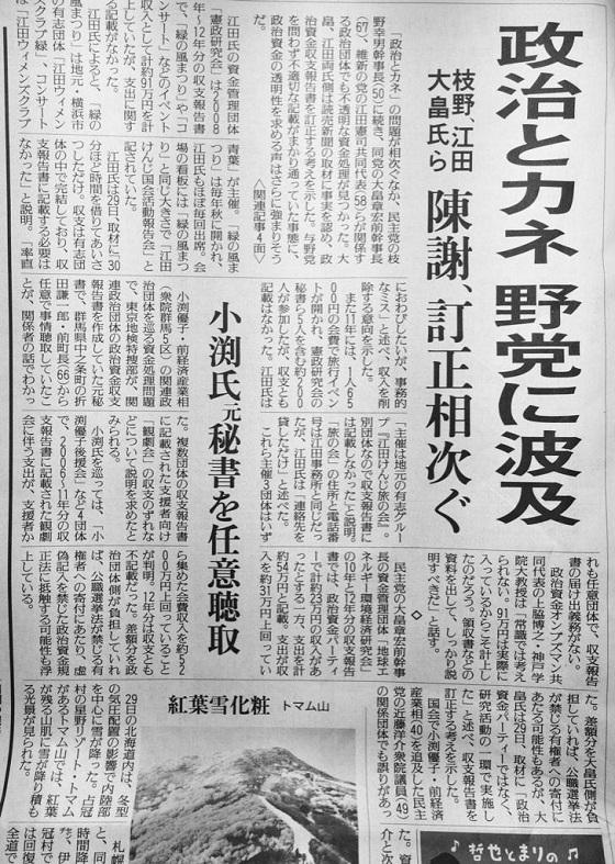 枝野・大畠・江田氏ら…政治とカネ、野党に波及