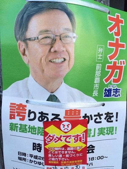 沖縄県知事選リードの翁長雄志は「工作機関中国共産党友の会」から熱烈支持を受ける支那工作員