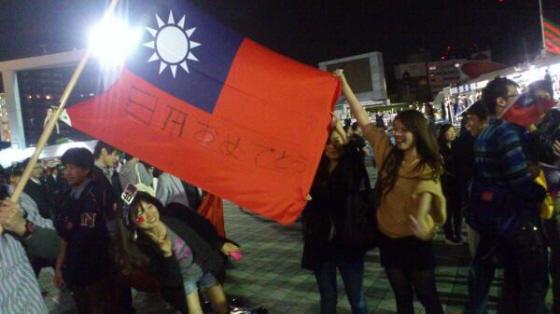 台湾の応援団も、青天白日旗に「日本おめでとう」と日本語でメッセージを書いて示していた。