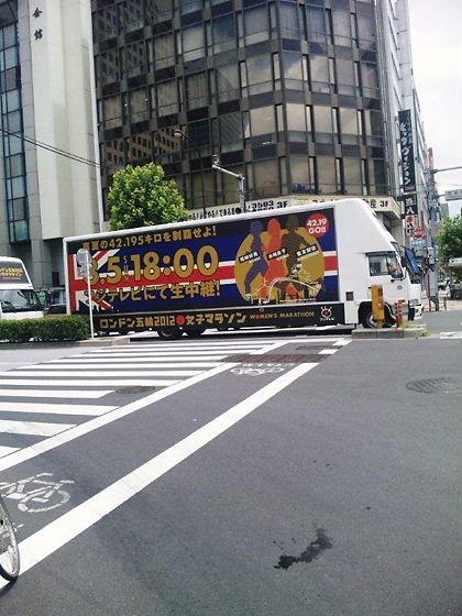 、フジテレビのロンドン五輪女子マラソンの宣伝トラック(バス?)が2台連なって目の前に現れた