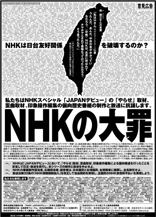 NHKの大罪!NHKスペシャル「シリーズJAPANデビュー」