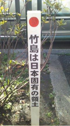 竹島が日本領土の証拠大公開