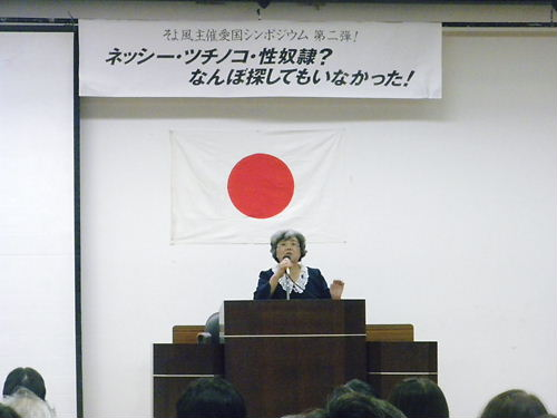 滝沢晴美さん、平成24年4月14日(土)【なんぼ探してもいなかった「ネッシー、ツチノコ、性奴隷」シンポジューム】