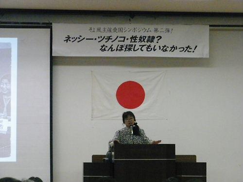 神田美貴子さん、平成24年4月14日(土)【なんぼ探してもいなかった「ネッシー、ツチノコ、性奴隷」シンポジューム】