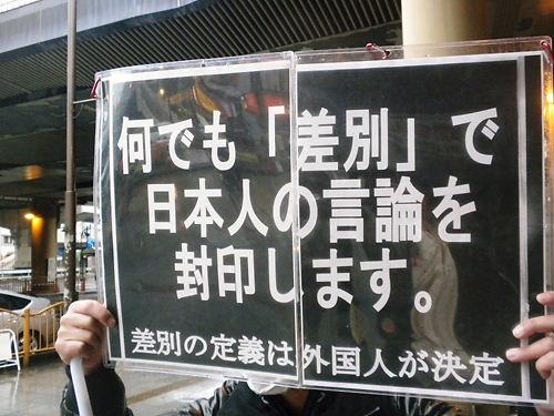 4月14日上野駅【人権侵害救済機関設置法案の廃案へ上野駅周辺でチラシ配布】