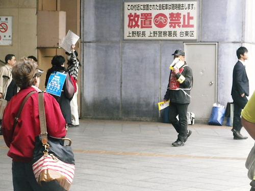 4月15日上野駅【人権侵害救済機関設置法案の廃案へ上野駅周辺でチラシ配布】