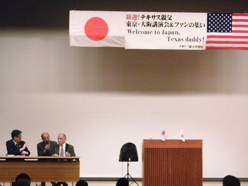 2012.4.22 【テキサス親父■東京講演会&ファンの集い 】