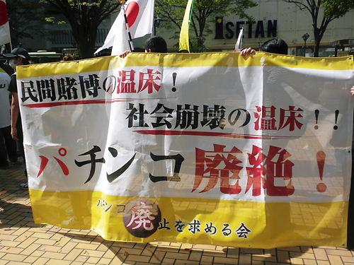 朝鮮学校への補助金支出廃止を永久的に訴えるデモ活動「パチンコ廃止を求める会」