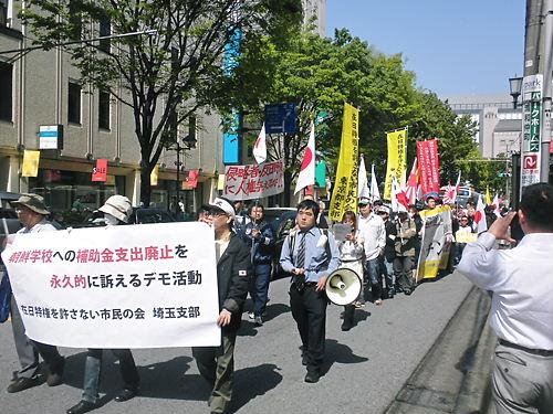 2012.4.28朝鮮学校へ永久的に助成金廃止を訴えるデモ活動