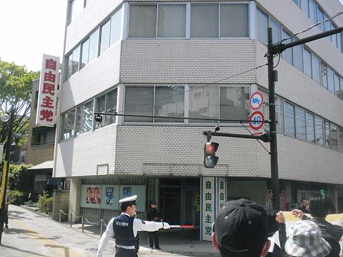 2012.4.28朝鮮学へ永久的に助成金廃止を訴えるデモ活動 自民党へ抗議