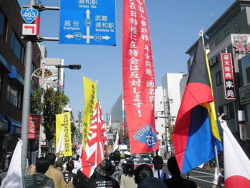 朝鮮学校への補助金支出の永久廃止をに訴えるデモ行進