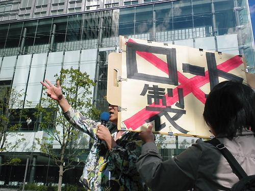 2012.5.12東京ロート支社、反日企業糾弾街宣