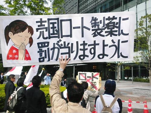 5月12日在特会主催【東京ロート支社、反日企業糾弾街宣】