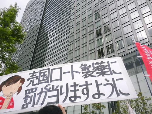 2012年5月12日(土)東京ロート支社、反日企業糾弾街宣