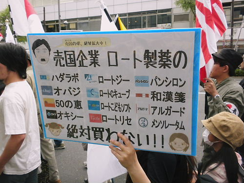 【反日工作員キムテヒ、韓国への異常な擁護 ロート製薬の消費者への言論弾圧糾弾】