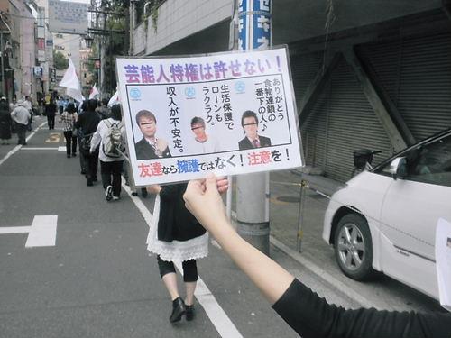 2012.6.3吉本興業東京本部へ抗議活動