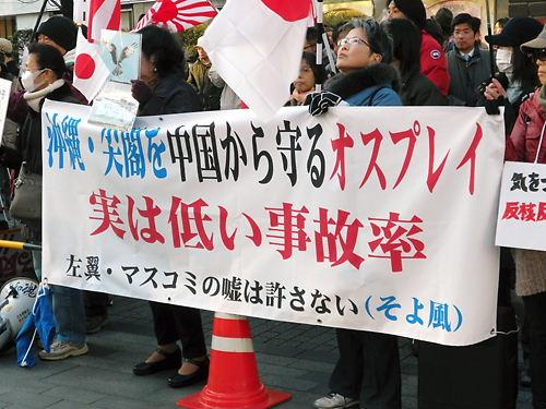 プロ左翼偽装市民によるオスプレイ配備反対パレードにカウンター街宣!20130127