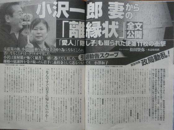 小沢一郎夫人「離婚しました」・「愛人」「隠し子」も綴られた便箋11枚の衝撃・週刊文春6月21日号(14日発売)