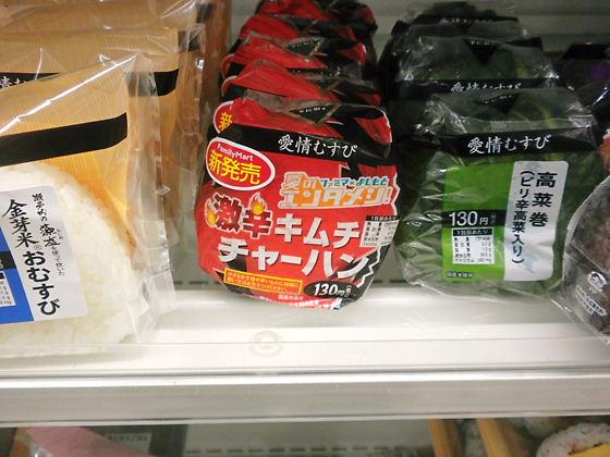 ファミマ韓国おむすび発売!【韓国風味付海苔 いかキムチラー油】と【キムチチャーハン】