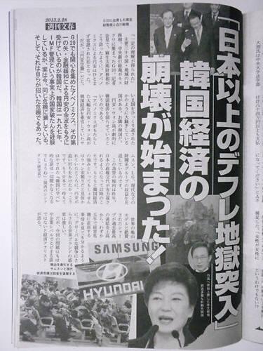 韓国破綻 週刊文春2.28