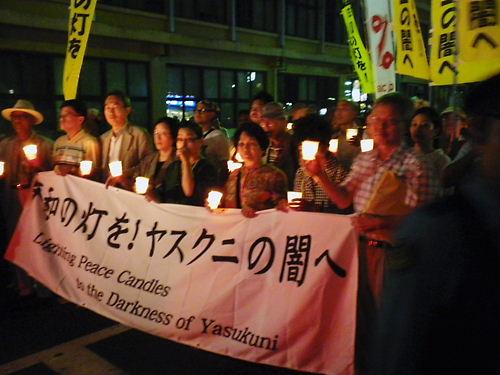 「YASUYKUNI NO! 平和の灯を!ヤスクニの闇へ」デモ行進