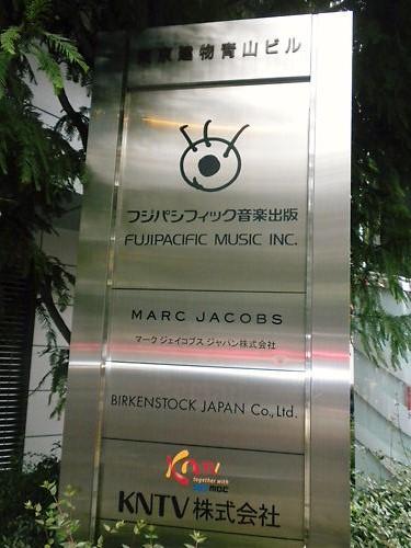 KARA、少女時代、東方神起などの著作権(版権)を所有しているフジテレビ子会社の「フジパシフィック音楽出版」