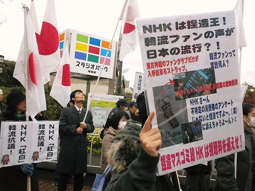 2011.12.3女性宮家創設と称する 皇室破壊策動阻止! NHK「紅白」韓流抗議! 緊急国民行動