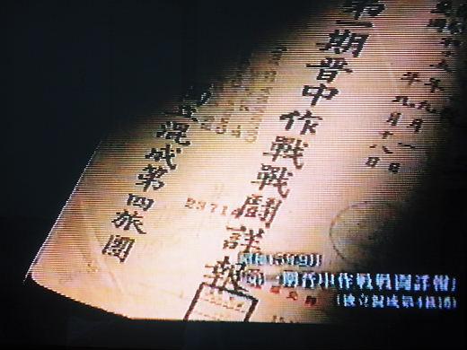 2011年12月3日【NHKスペシャル 証言記録 日本人の戦争 第1回 アジア 民衆に包囲された戦場】 便衣兵戦法掃蕩作戦