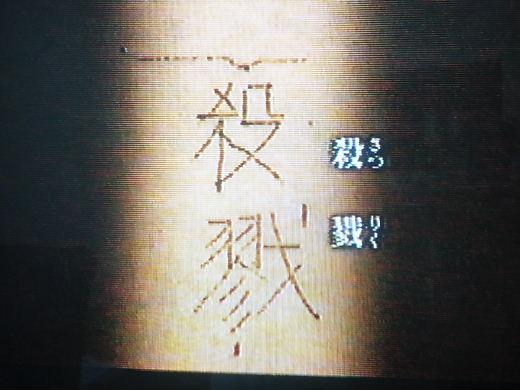 2011年12月3日【NHKスペシャル 証言記録 日本人の戦争 第1回 アジア 民衆に包囲された戦場】 便衣兵戦法掃蕩作戦「殺戮k」