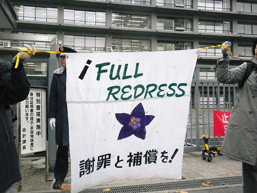 韓国水曜デモ1000回アクション in TOKYO 謝罪と補償を!