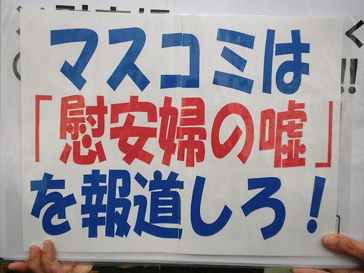 12.14韓国水曜デモ1000回アクションIN TOKYOへの 抗議行動 & 集会『 慰安婦の嘘は許しません!なでしこアクション2011』