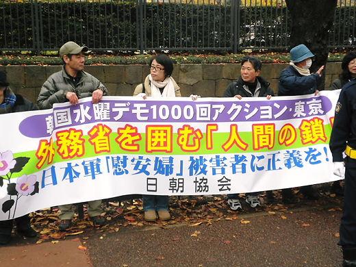 12.14韓国水曜デモ1000回アクションIN TOKYO