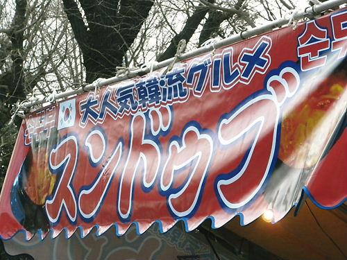 靖国神社の境内に「大人気韓流グルメ スンドゥブ」の屋台
