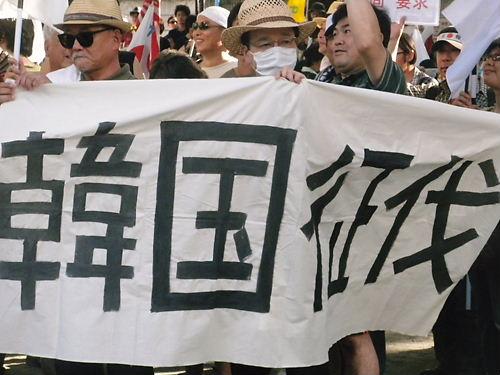 2012.8.25韓国征伐国民大行進