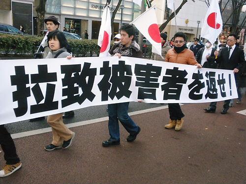 2012.1.8拉致被害者を即刻返せ!!金正恩よ日本国民の声を聞け