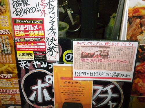 第1回韓流グルメ日本一決定戦グランプリに輝いたスンドゥブイジャカヤ食堂ポジャンマチャ上野店