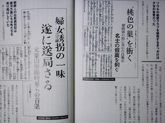 『ひと目でわかる日韓・日中歴史の真実』