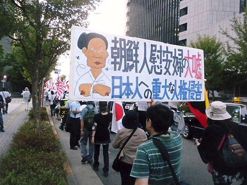 「日本は沖縄の自己決定権を踏みにじるな! 新たな基地はつくらせない! 1.21首相官邸ど真ん前デモ」