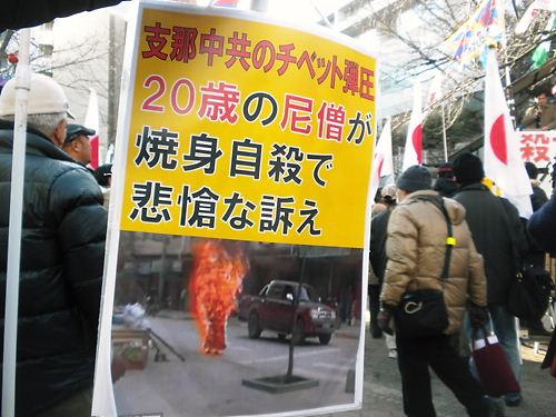 2012.2.4殺すな!チベット虐殺抗議!緊急国民行動 抗議集会 六本木三河台公園