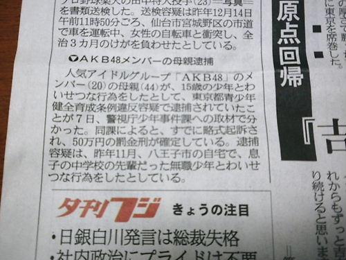 産経のベタ記事 AKB高橋みなみ母が「淫行容疑」で逮捕された!相手は15歳の少年だった