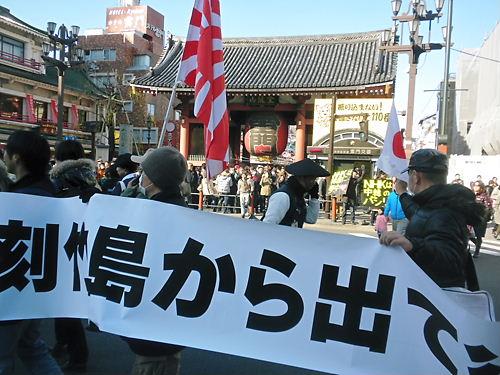2012.2.19韓国は即刻竹島から出て行け日本国民による大規模デモin浅草