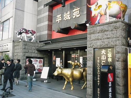 韓国は即刻竹島から出て行け日本国民による大規模デモin浅草(焼肉屋「平城苑」の入り口に背中に犬を乗せた牛の像)