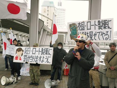 2012.3.18千 葉市幕張 ロート製薬抗議街宣