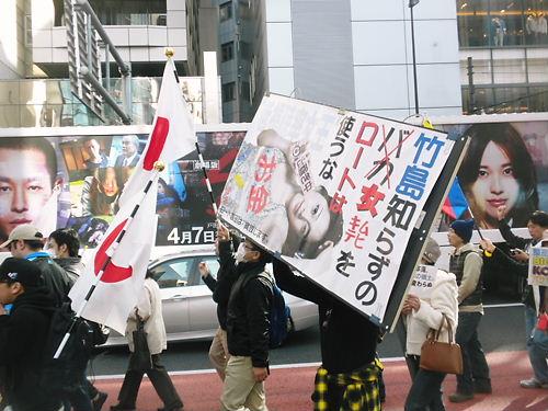 2012.4.8韓国は竹島から即刻出て行けin新大久保~新宿