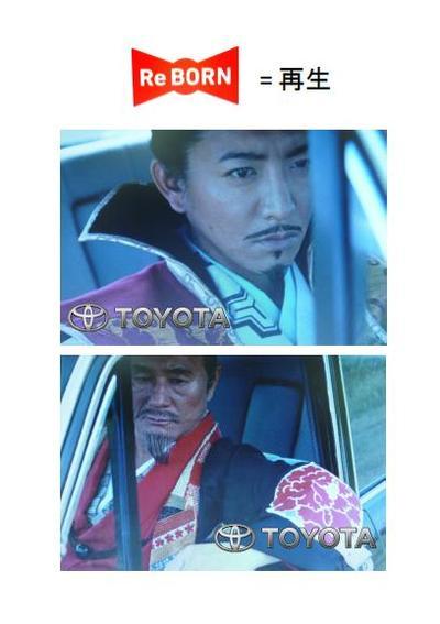 トヨタがCMで朝鮮を侵略した豊臣秀吉を採用、韓国内で物議