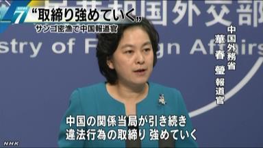 華報道官は同時に「日本側に対し、取締りは丁寧に、理性的、抑制的に行い、事態を適切に処理するよう望む」と注文をつけました。