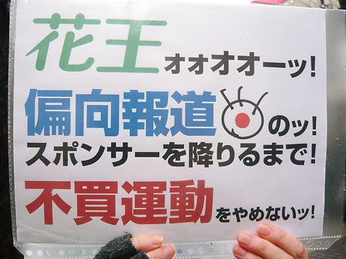 2012.1.20第3回花王抗議デモin新宿 (雪)