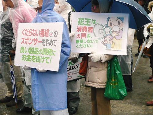 2012.1.20第3回花王抗議デモin雪の新宿
