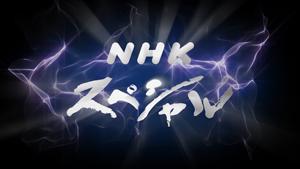 NHKスペシャル「シリーズJAPANデビュー」