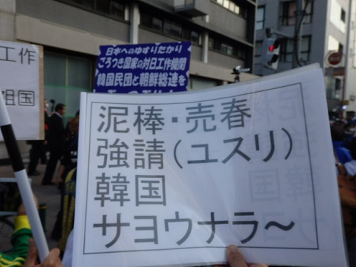 韓国民団 朝鮮総連はいらない!デモin六本木20141025